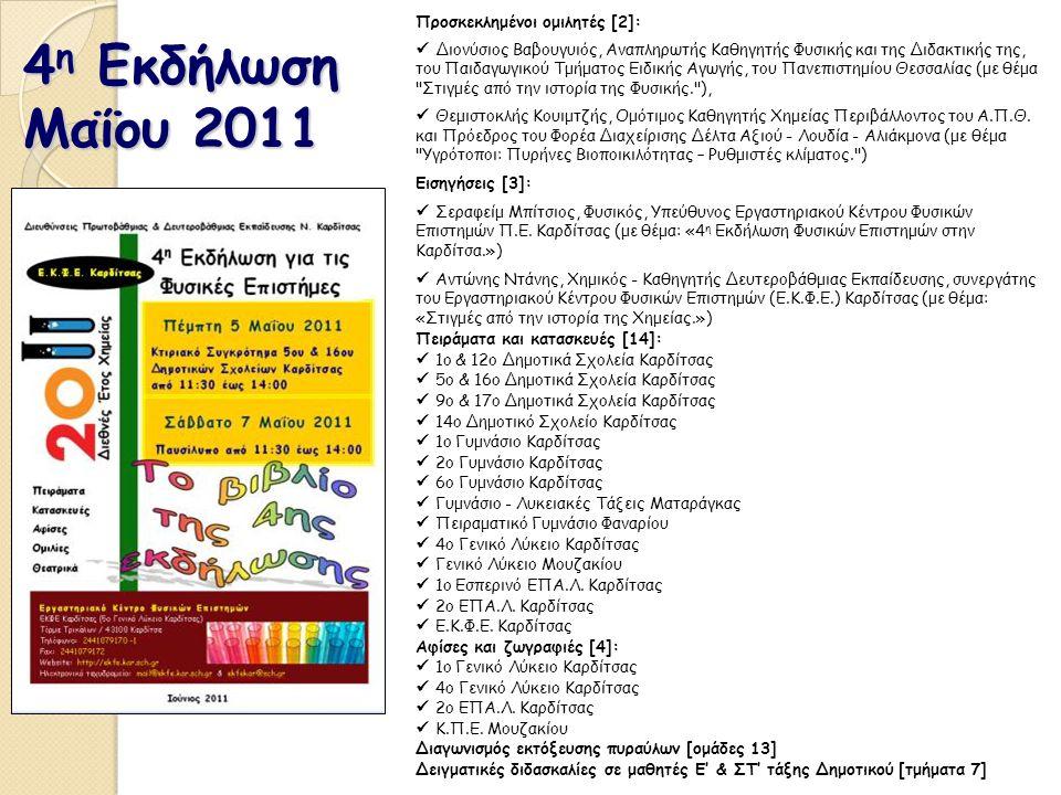 4η Εκδήλωση Μαΐου 2011 Προσκεκλημένοι ομιλητές [2]: